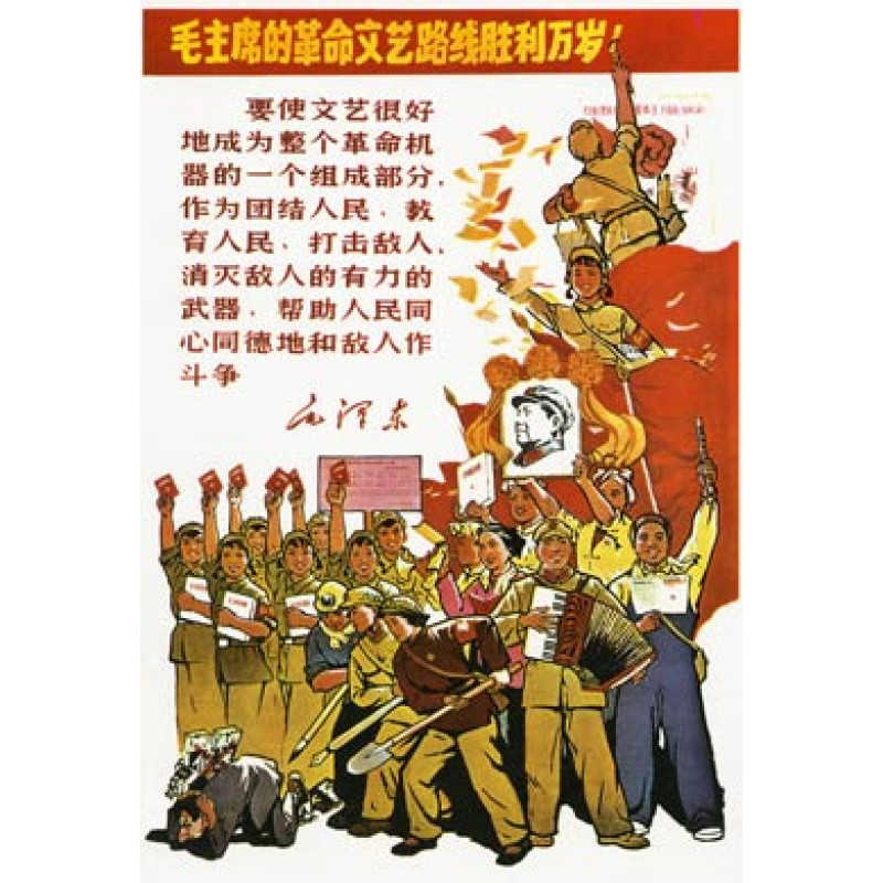 Hail The Defeat Of Revisionism in Our China, 1967